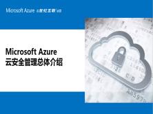 Microsoft Azure 云安全管理总体介绍视频教程