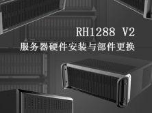 RH1288 V2 服务器硬件安装与部件更换视频课程