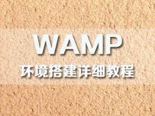 WAMP环境搭建视频课程