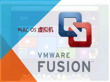 Mac系统**虚拟机VMware Fusion部署及应用视频课程
