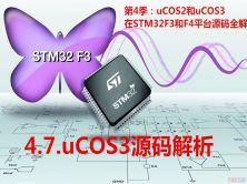 uCOS3源碼解析視頻教程-第4季第7部分