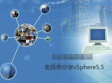老段带你学vSphere5.5独家视频课程