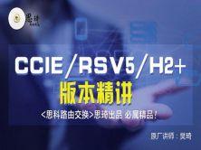 2018年 思琦网络 **CCIE RSv5 H2+视频讲解(含解法)
