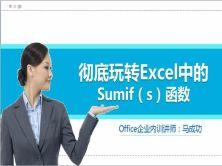 彻底玩转Excel中的Sumif(s)函数