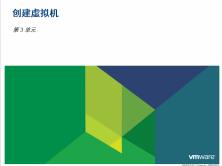云计算数据中心-虚拟化系列之vSphere VirtualMachines视频课程