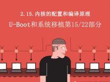 2.15.内核的配置和编译原理-U-Boot和系统移植第15部分视频课程