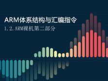 ARM体系结构与汇编指令-1.2.ARM裸机第二部分视频课程