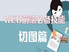 WEB前端必備技能視頻課程-切圖篇