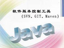 软件版本控制工具(SVN、GIT、Maven)视频课程