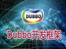 Dubbo开发框架视频课程
