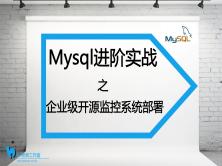MySQL进阶实战之企业级开源监控系统部署视频课程