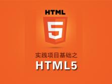 实践项目之HTML5基础实战视频课程