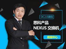 思科DCv2.0数据中心Nexus 交换机视频全集视频课程-讲师:DC马海波