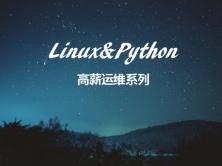 老男孩**Linux高级基础深入系列视频课程