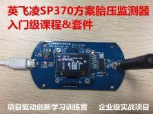 英飞凌SP370方案胎压监测器-入门级视频课程