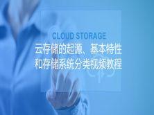 云存储的起源、基本特性和存储系统分类视频教程