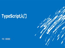 TypeScript语言入门教程