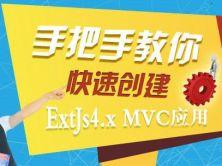手把手教你快速创建Extjs4.X MVC应用