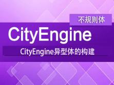 CityEngine實戰課程︰異型體模型的構建視頻課程