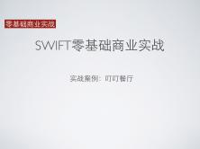 iOS8零基础商业实战基于Swift-Xcode7视频课程[零基础高薪就业]