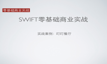 iOS8零基礎商業實戰基于Swift-Xcode7視頻課程[零基礎高薪就業]