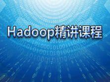 Hadoop入门精讲实战视频课程