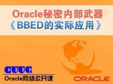 Oracle秘密内部武器-BBED的实际应用精讲视频课程【陈卫星讲师公开课】
