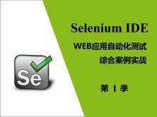 【王顶】Selenium IDE WEB 自动化测试综合案例实战视频课程:第一季
