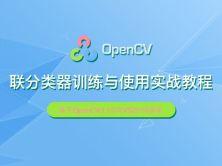 OpenCV级联分类器训练与使用实战教程