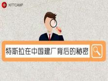 【視頻教程】解析:特斯拉在中國建廠背后的秘密