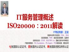 IT服务管理概述和ISO20000-2011解读视频课程