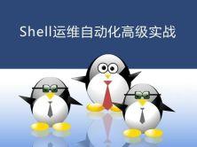 Shell运维自动化高级实战视频课程[老男孩Linux精品]
