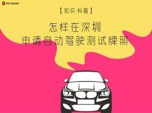 【知识·科普】怎样在深圳申请自动驾驶测试牌照