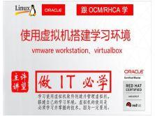 【必学】使用虚拟机软件搭建学习环境(vmware workstation, virtualbox)
