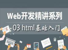Web开发精讲课程 - 03 HTML基础入门