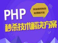 PHP秒杀项目实战解决方案视频课程(内附完整学习资料)