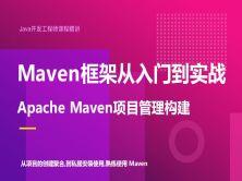 Maven框架从入门到实战视频课程
