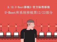 2.12.U-Boot移植2-官方标准移植-U-Boot和系统移植阶段第12部分视频课程