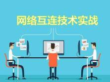 网络互连技术实战视频课程(CCNA-HCNA)