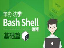 笨办法学Bash Shell编程-基础篇视频课程