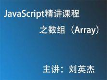 JavaScript精讲课程之数组(Array)创建、索引、常用方法视频课程