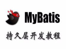 MyBatis持久层框架视频教程