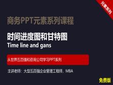 【司马懿】商务PPT设计进阶元素篇05【甘特图和时间进度图】免费版