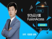 华为桌面云FusionAccess R006C10视频教程