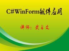C#Winform常用组件应用教程