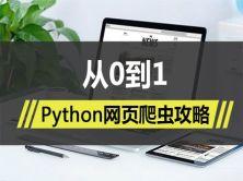 从0到1—Python网页爬虫攻略视频课程