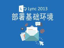 Lync 2013-項目實戰-第 4 階段-部署基礎環境視頻課程