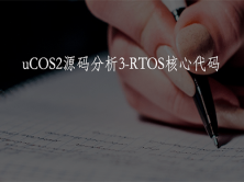 uCOS2源码分析3-RTOS核心代码视频课程-第4季第4部分