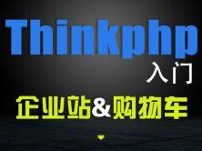 Thinkphp3.2入门到企业站项目与购物车实战视频课程