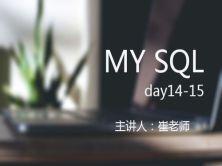 企业级MySQL数据库原理深入与分支版本视频课程